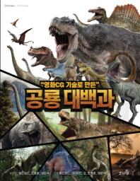 영화 CG 기술로 만든 공룡 대백과(양장본 HardCover)