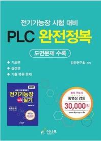 PLC 완전정복(도면문제 수록)