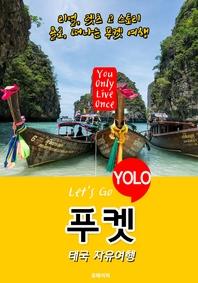 푸켓ㆍ태국 자유여행 (Let's Go YOLO 여행 시리즈) 최신판