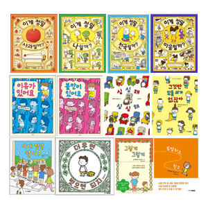 요시타케 신스케 작가 시리즈 전8권 세트(창작동화2권 증정) : 신간 심심해 심심해 포함