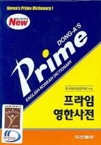 프라임 영한사전(2007)(5판)(비닐)