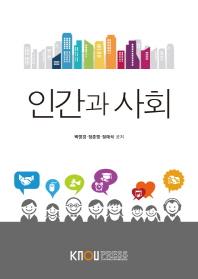 인간과 사회(2학기, 워크북포함)