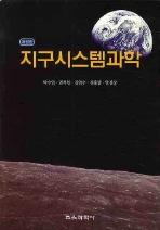 지구시스템과학(개정판 2판)