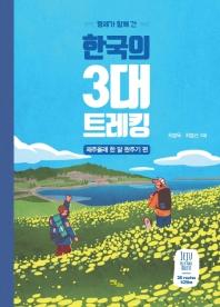한국의 3대 트레킹: 제주올레 한 달 완주기 편(형제가 함께 간)