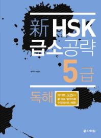 신HSK 급소공략 5급: 독해