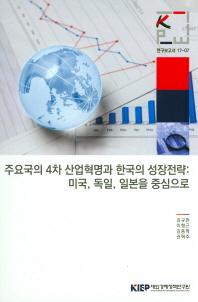 주요국의 4차 산업혁명과 한국의 성장전략: 미국, 독일, 일본을 중심으로(연구보고서 17-07)