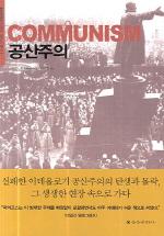 공산주의(크로노스 총서 14)(반양장)