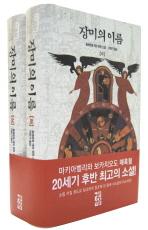 장미의 이름 세트(양장본 HardCover)(전2권)