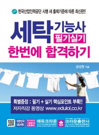 세탁기능사 필기실기 한번에 합격하기(2019)