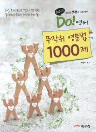 무작위 영문법 1000제(2013)(Do 영어)