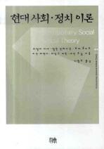 현대사회 정치 이론(한울아카데미 879)