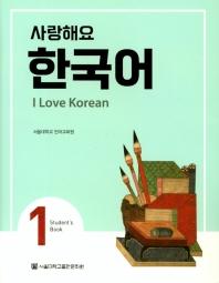 사랑해요 한국어 1.(SB)