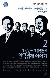 대한민국 대통령들의 한국경제 이야기. 2: 노태우 대통령부터 이명박 대통령까지 민주화 25년(큰글자 살림?