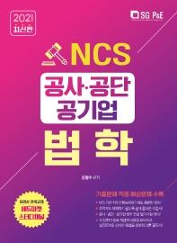 공사공단 공기업 법학(2021)(NCS)