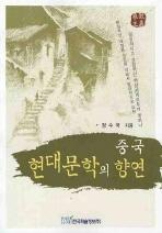 중국 현대문학의 향연