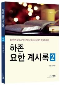 하존 요한 계시록. 2