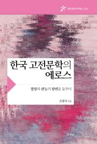 한국 고전문학의 에로스