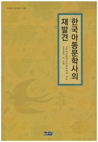 한국아동문학사의 재발견(아동청소년문학총서 9)(양장본 HardCover)