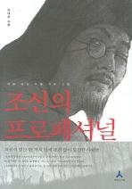 조선의 프로페셔널 (자신이 믿는 한 가지 일에 조건 없이 도전한 사람들)