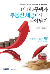1세대 2주택자 부동산 세금에서 살아남기(2018)