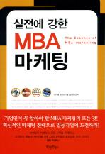 실전에 강한 MBA 마케팅