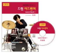 드럼 어드벤쳐 LESSON BOOK. 1: 초급용(CD1장포함)(어드벤쳐 악기 시리즈)