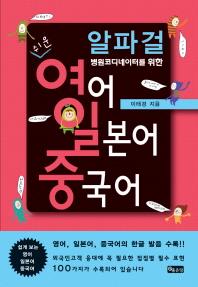 병원코디네이터를 위한 쉬운 영어 일본어 중국어