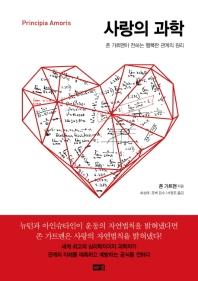 사랑의 과학