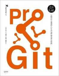 Pro Git(프로 Git)