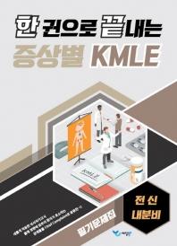 증상별 KMLE 필기문제집: 전신/내분비(한 권으로 끝내는)