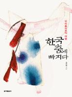 한국춤에 빠지다(반양장)