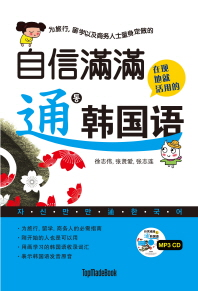 자신만만 통 한국어(여행, 유학, 비즈니스맨을 위한)(CD1장포함)