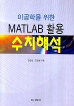 수치해석(이공학을 위한 MATLAB 활용)