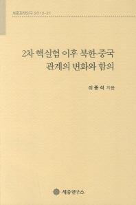 2차 핵실험 이후 북한 중국 관계의 변화와 함의(세종정책연구 2012-21)
