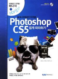 Photoshop CS5 쉽게 따라하기(CD1장포함)