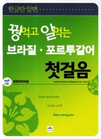 꿩먹고 알먹는 브라질 포르투갈어 첫걸음(한글만 알면)(CD1장포함)