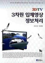 3DTV 3차원 입체영상 정보처리
