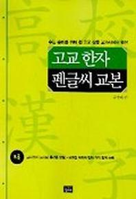 고교한자 펜글씨 교본