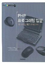 PHP  프로그래밍 입문(IT Cookbook 한빛교재 시리즈)