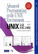UNIX 고급 프로그래밍 영어 원서