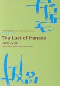 Last of Hanako(하나코는 없다)