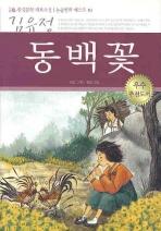 동백꽃(김유정)(한국문학 대표소설 논술만화 베스트 10)