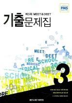 제3회 MEET DEET 기출문제집(의 치의학전문대학원 대비)
