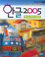 한글 2005 (한글2002 포함)