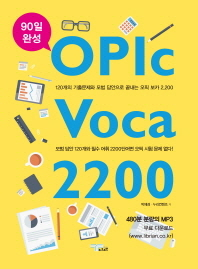 OPIc Voca 2200(90�� �ϼ�)