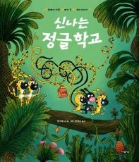 신나는 정글학교(날개달린 그림책방 28)(양장본 HardCover)
