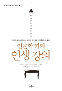인문학 카페 인생 강의