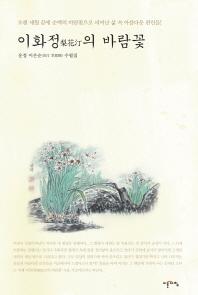이화정의 바람꽃