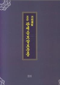 표준 관세음보살보문품(가피제일)