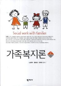 가족복지론(2판)(양장본 HardCover)